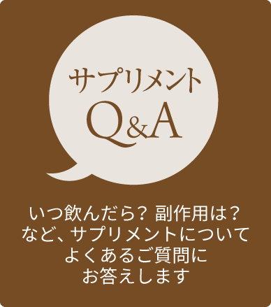 SUPPLIMENTS FAQ
