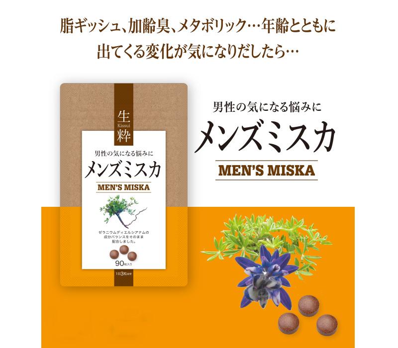 MEN'S MISKA