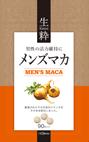 Men's Maca メンズマカ