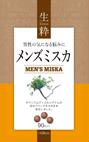 Men's Miska メンズミスカ